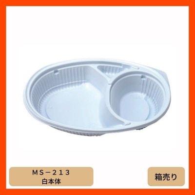 [弁当容器 本体 [MS−213 白本体](1箱600個入 ※1個あたり29.45円)【送料無料】
