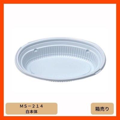 [弁当容器 本体 [MS−214 白本体](1箱600個入 ※1個あたり21.1円)【送料無料】