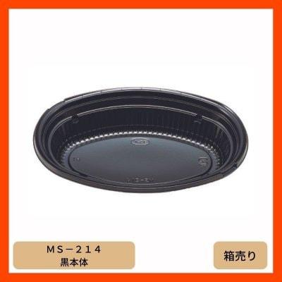 [弁当容器 本体 [MS−214 黒本体](1箱600個入 ※1個あたり20.4円)【送料無料】