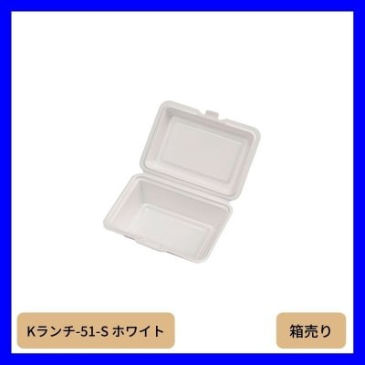 食品容器 本体 [Kランチ-51-S ホワイト](1箱800個入 ※1個あたり21.3...