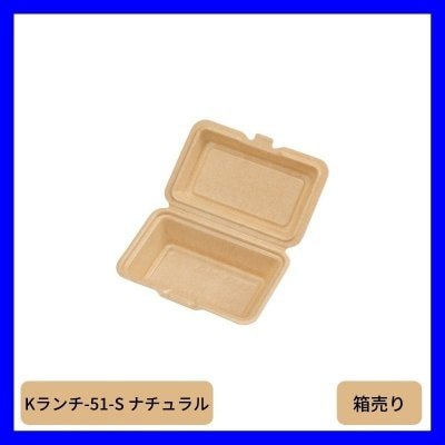 食品容器 本体 [Kランチ-51-S ナチュラル](1箱800個入 ※1個あたり21....