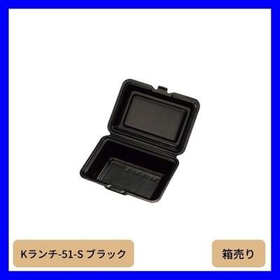 食品容器 本体 [Kランチ-51-S ブラック](1箱800個入 ※1個あたり21.3...