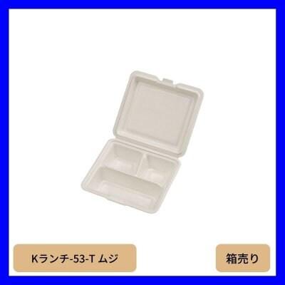 食品容器 本体 [Kランチ-53-T ムジ](1箱400個入 ※1個あたり32.15円)...
