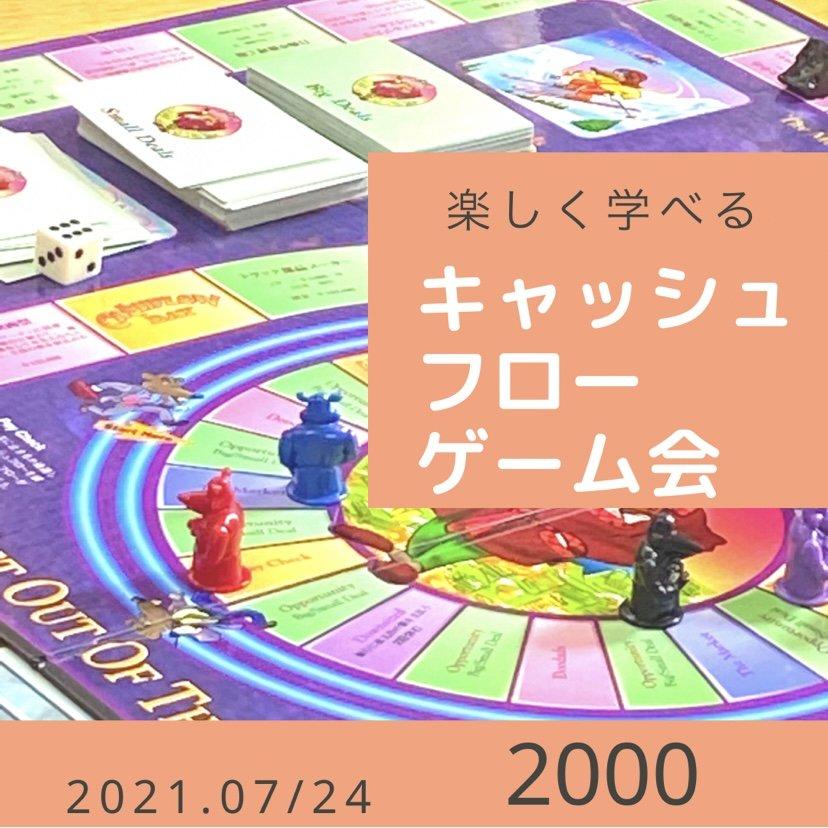 キャッシュフローゲームのイメージその1