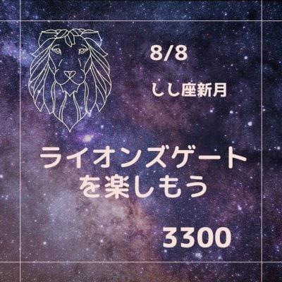 ライオンズゲートを楽しもう