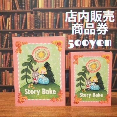 Story Bake店内商品券500yen【店頭払い限定】