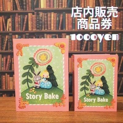Story Bake店内商品券1000yen【店頭払い限定】