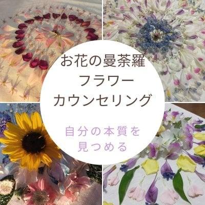 オンラインお花の曼荼羅【フラワーカウンセリング】プライベートレッスン
