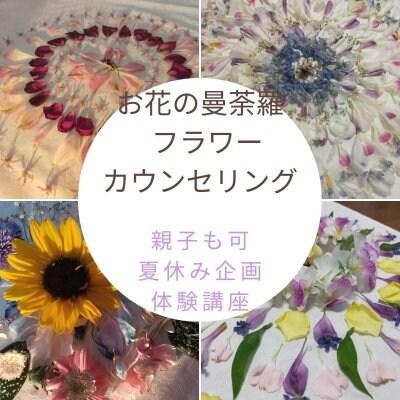 夏休み企画 オンラインお花の曼荼羅 フラワーカウンセリング体験