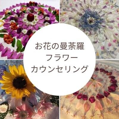 オンラインお花の曼荼羅 フラワーカウンセリング講座