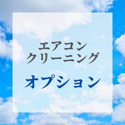 【現地決済専用】エアコンクリーニングオプション(消臭・防カビ・除菌リンス)