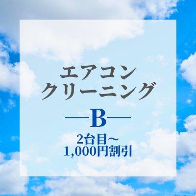 【現地決済専用】エアコンクリーニングお掃除機能なし2台目以降1,000円割引‼