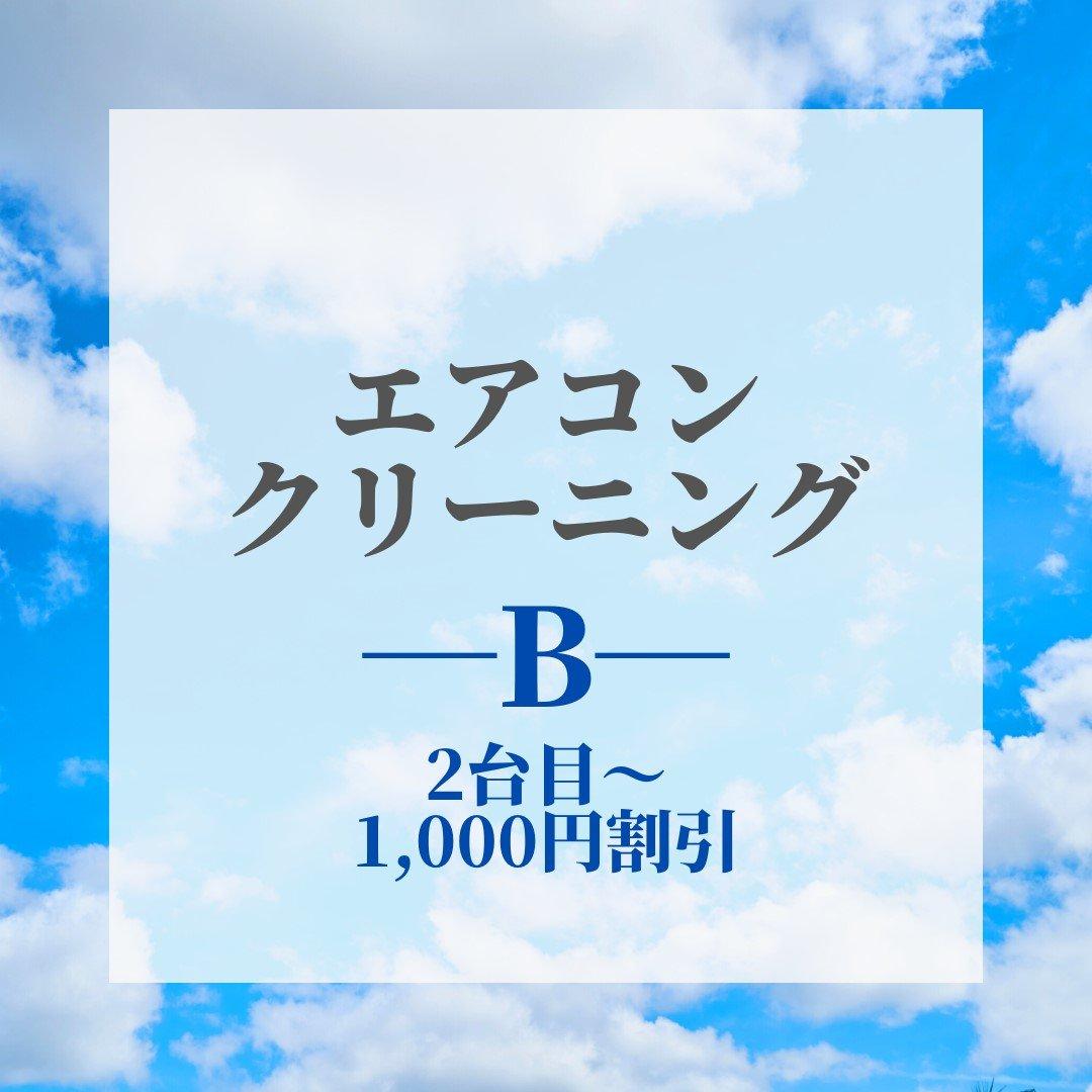 【現地決済専用】エアコンクリーニングお掃除機能なし2台目以降1,000円割引‼のイメージその1