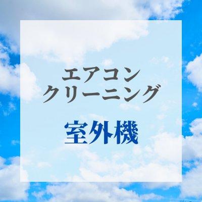 【現地決済専用】エアコンクリーニング室外機