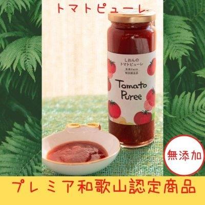 【プレミア和歌山認定商品】トマトピューレ