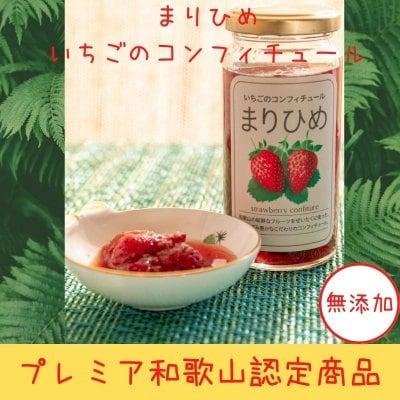 【プレミア和歌山認定商品】まりひめ いちごのコンフィチュール