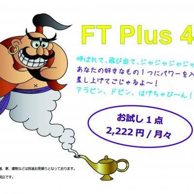 FT Plus 44 お試し1点