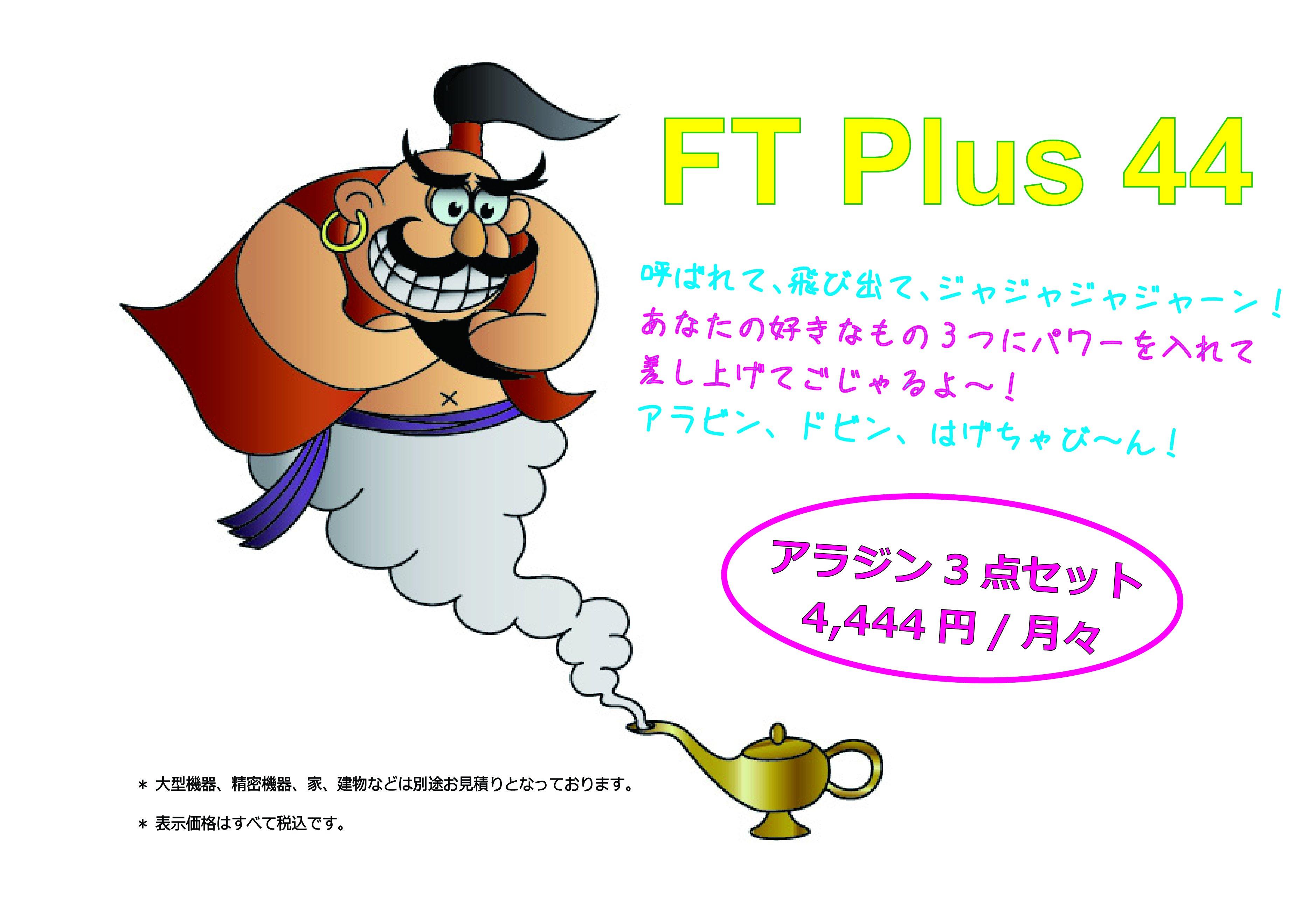 FT Plus 44 アラジン3点セットのイメージその1
