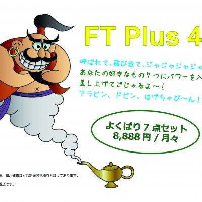 FT Plus 44 よくばり7点セット