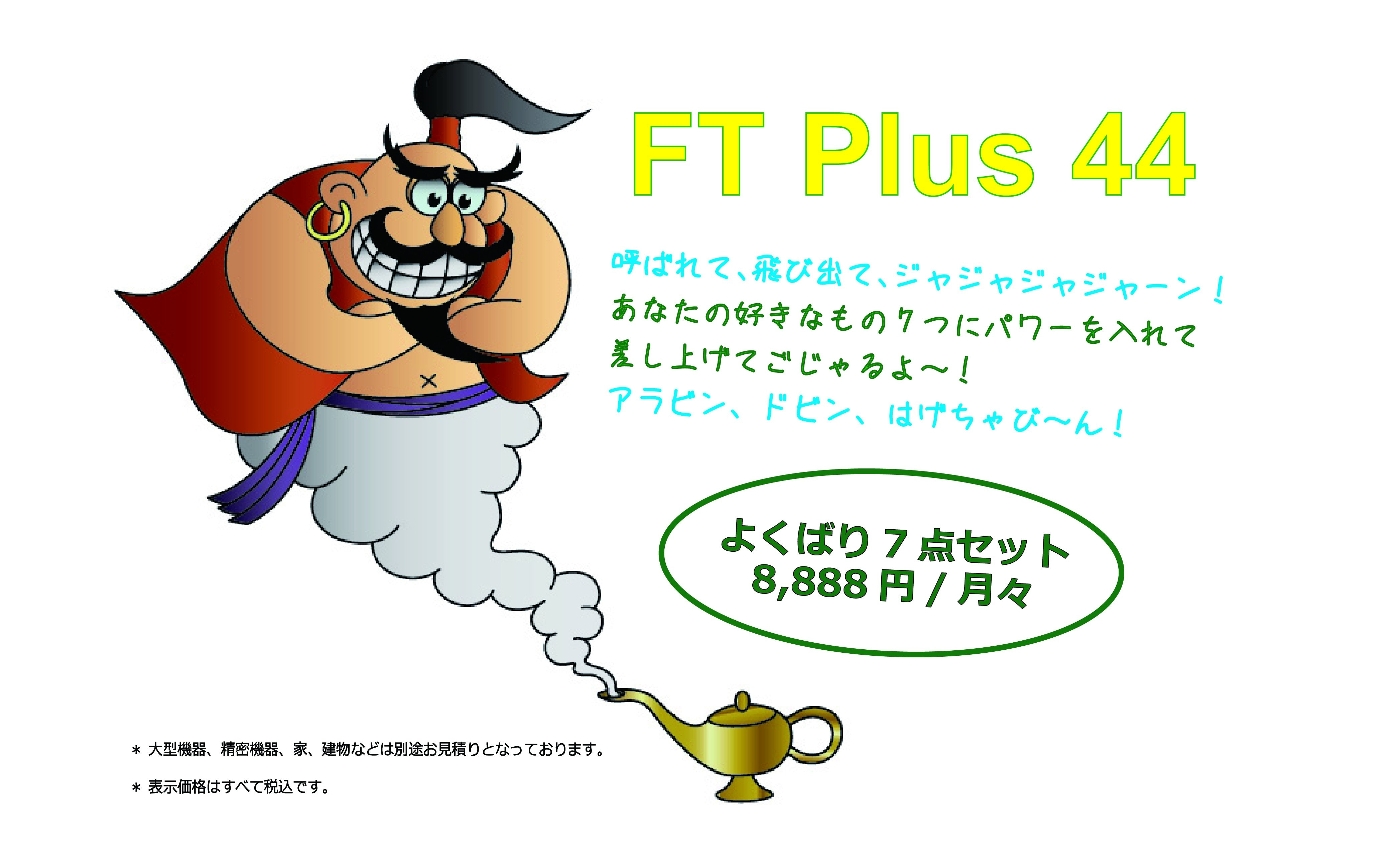 FT Plus 44 よくばり7点セットのイメージその1