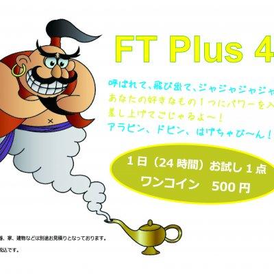 FT Plus 44 1日(24時間)おためしワンコイン