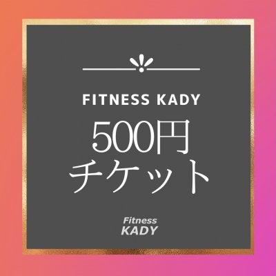 Fitness  KADY 500円チケット