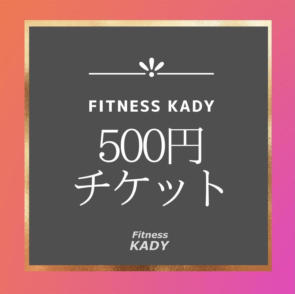 Fitness  KADY 500円チケットのイメージその1