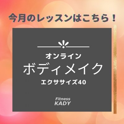 【オンライン】10/16(土)開催ボディメイク⭐︎グループレッスン