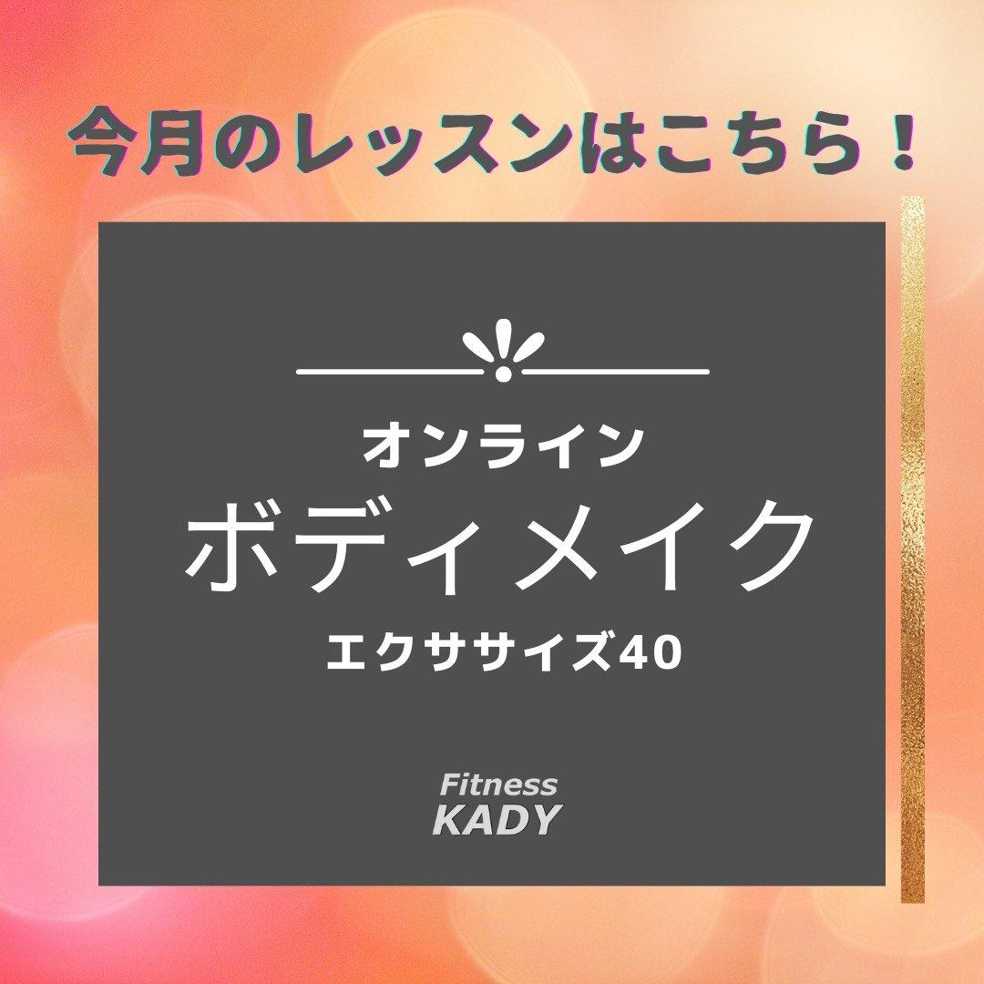 【オンライン】9/26(日)開催ボディメイク⭐︎グループレッスンのイメージその1