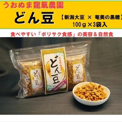 龍気農園|新潟大豆の手作り珍味「どん豆」奄美の黒糖味| 100g入り×3...