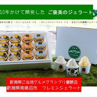 新潟県/フレミンジェラート|魚沼のアイスクリームカップ詰合せ(ミルク...