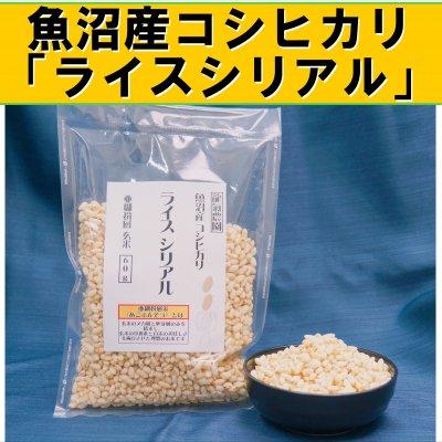 【手作り】玄米シリアル (ライスシリアル)