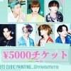 【現地払い専用】¥5000チケット