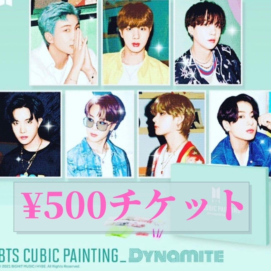 【現地払い専用】¥500チケットのイメージその1