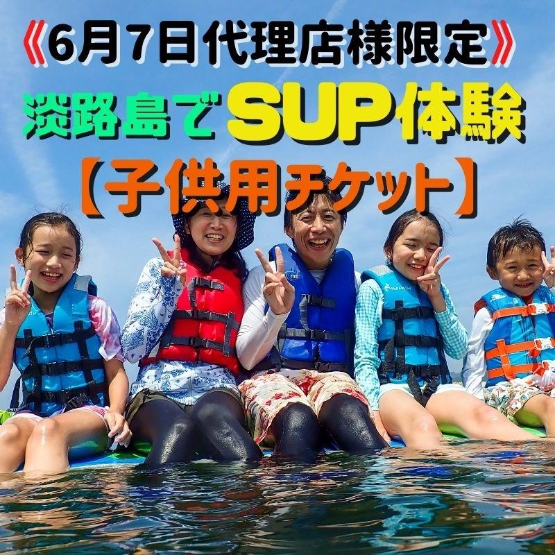 【6/7代理店様限定】SUP体験チケット[子供用:小学生以下]のイメージその1
