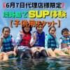 【6/7代理店様限定】SUP体験チケット[子供用:小学生以下]