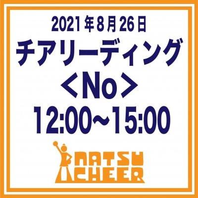 8/26 12:00〜チアリーディング<No> 夏チア2021チームエントリー費