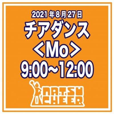8/27 9:00〜チアダンス<Mo> 夏チア2021チームエントリー費