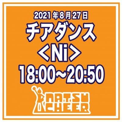 8/27 18:00〜チアダンス<Ni>|夏チア2021チームエントリー費