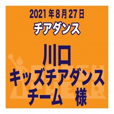 川口キッズチアダンスチーム様 選手参加費Webチケット・夏チア2021
