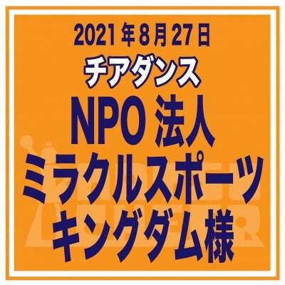 NPO法人 ミラクルスポーツ・キングダム様|選手参加費Webチケット・夏チア2021