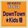 DownTown★Kids様|選手参加費Webチケット・夏チア2021