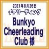 BunkyouCheerleadingClub様|選手参加費Webチケット・夏チア2021