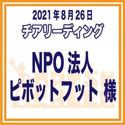 NPO法人ピボットフット様 選手参加費Webチケット・夏チア2021