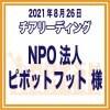 NPO法人ピボットフット様|選手参加費Webチケット・夏チア2021