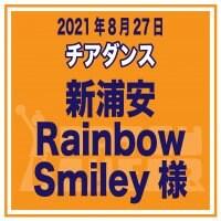 新浦安RainbowSmiley様|選手参加費Webチケット・夏チア2021