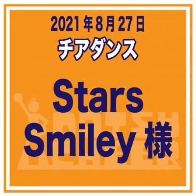 Stars Smiley様 選手参加費Webチケット・夏チア2021