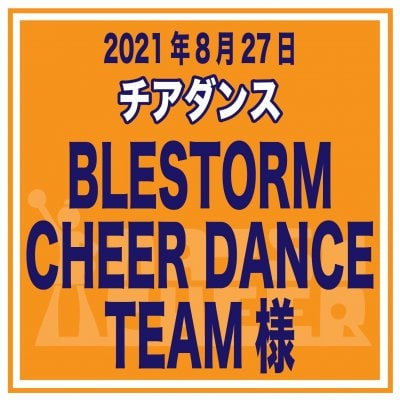 BLESTORM CHEER DANCE TEAM様|選手参加費Webチケット・夏チア2021