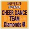 CHEER DANCE TEAM Diamonds様|選手参加費Webチケット・夏チア2021