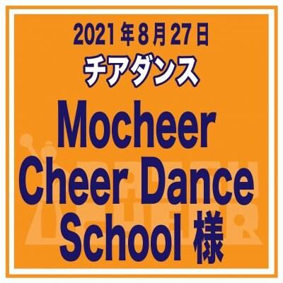 Mocheer Cheer Dance School様|選手参加費Webチケット・夏チア2021